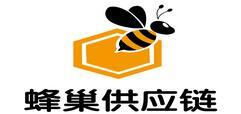 蜂巢供应链